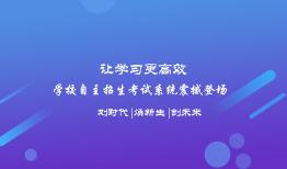 3.3.学校自主招生考试系统